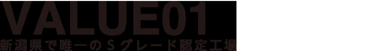 新潟県で唯一のSグレード認定工場